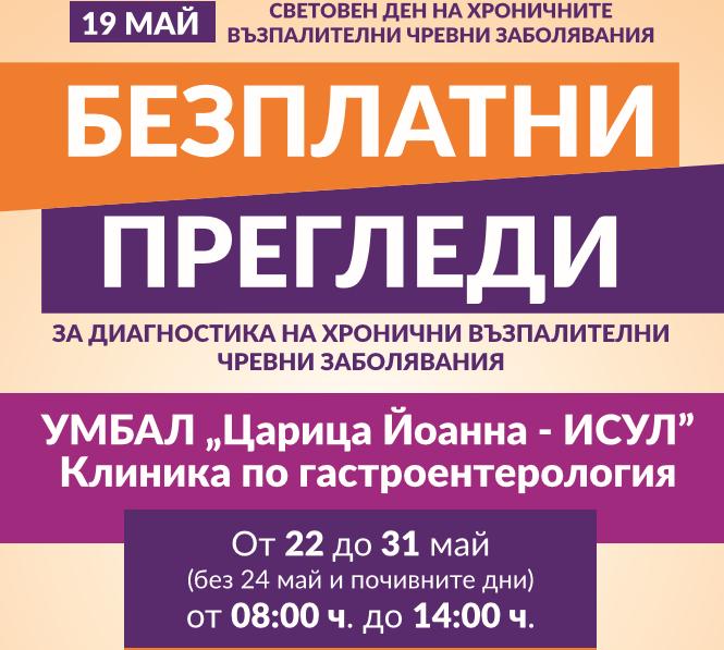 22-31 май: Безплатни прегледи за диагностика на ВЧЗ в ИСУЛ