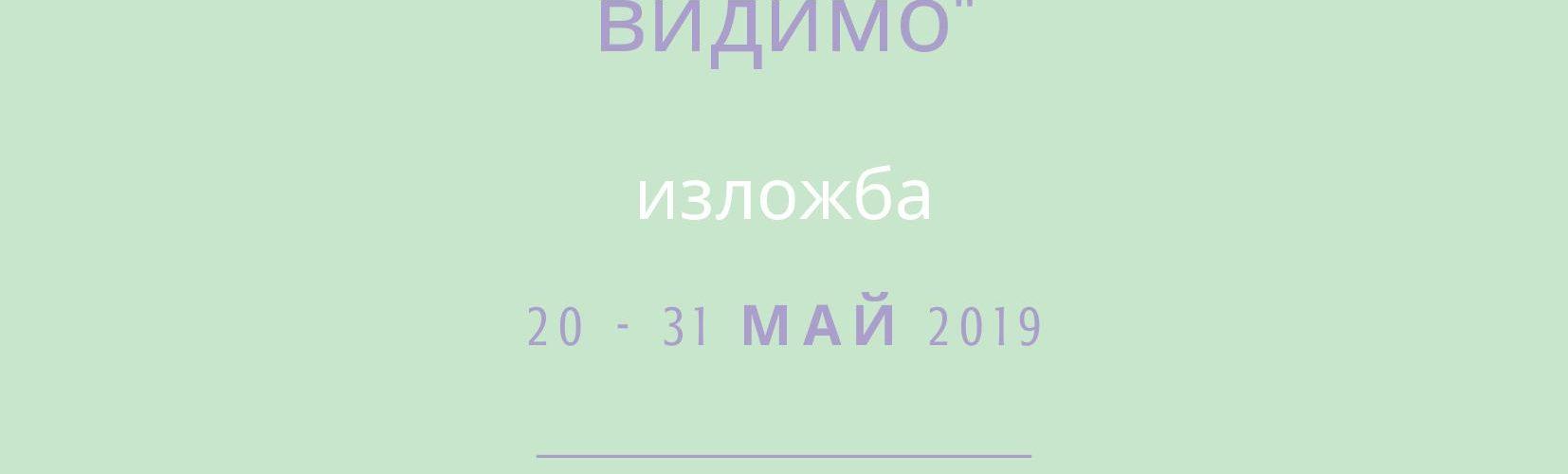 Отбелязване на Световния ден на хроничните възпалителни чревни заболявания в България