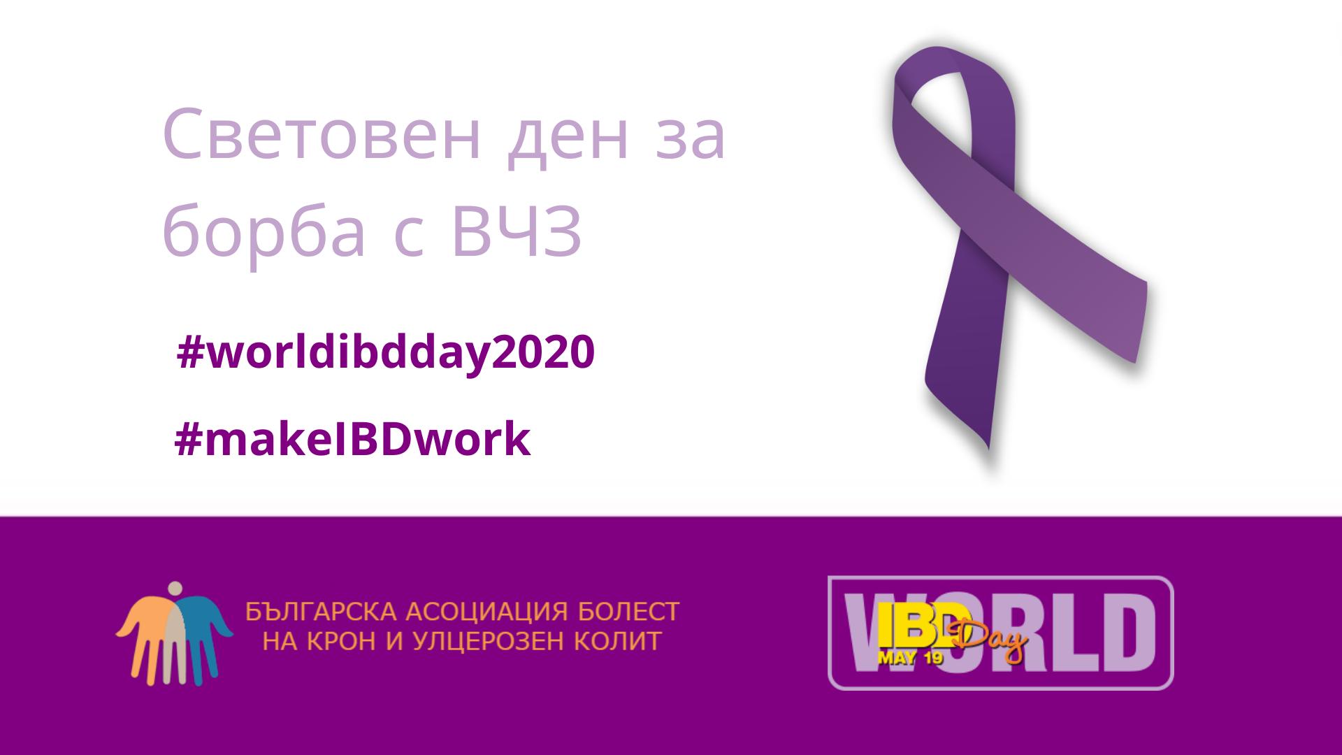 19-ти май: световен ден за борба с ВЧЗ